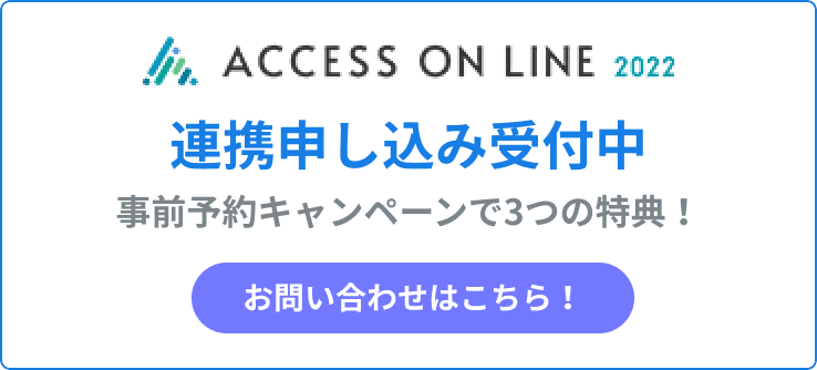 ACCESS ON LINE2022連携申し込み受付中
