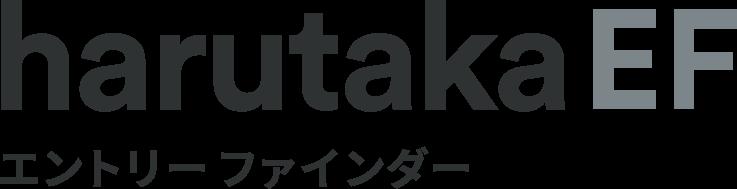 harutaka EF(エントリーファインダー)