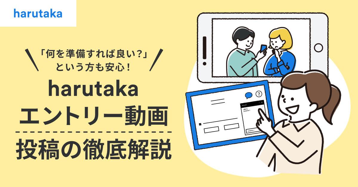 harutakaエントリー動画投稿の徹底解説