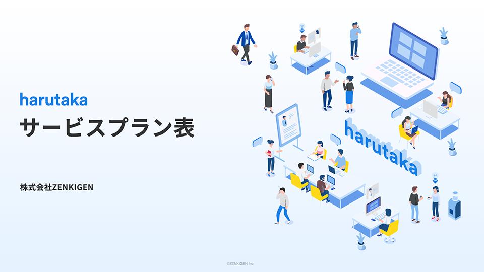 harutakaサービスプラン表