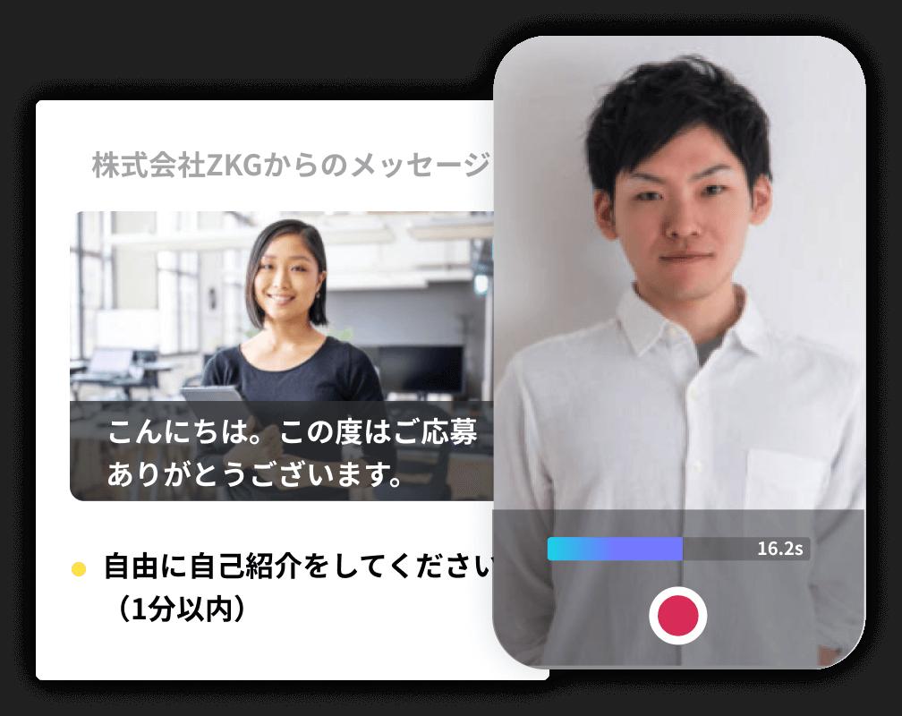 動画選考(エントリー動画)