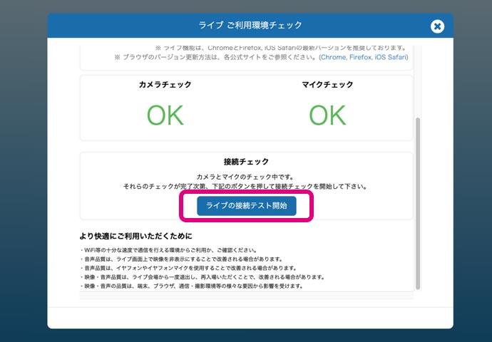 利用環境チェックが実施された後、「ライブ面接の接続テスト開始」をクリックします