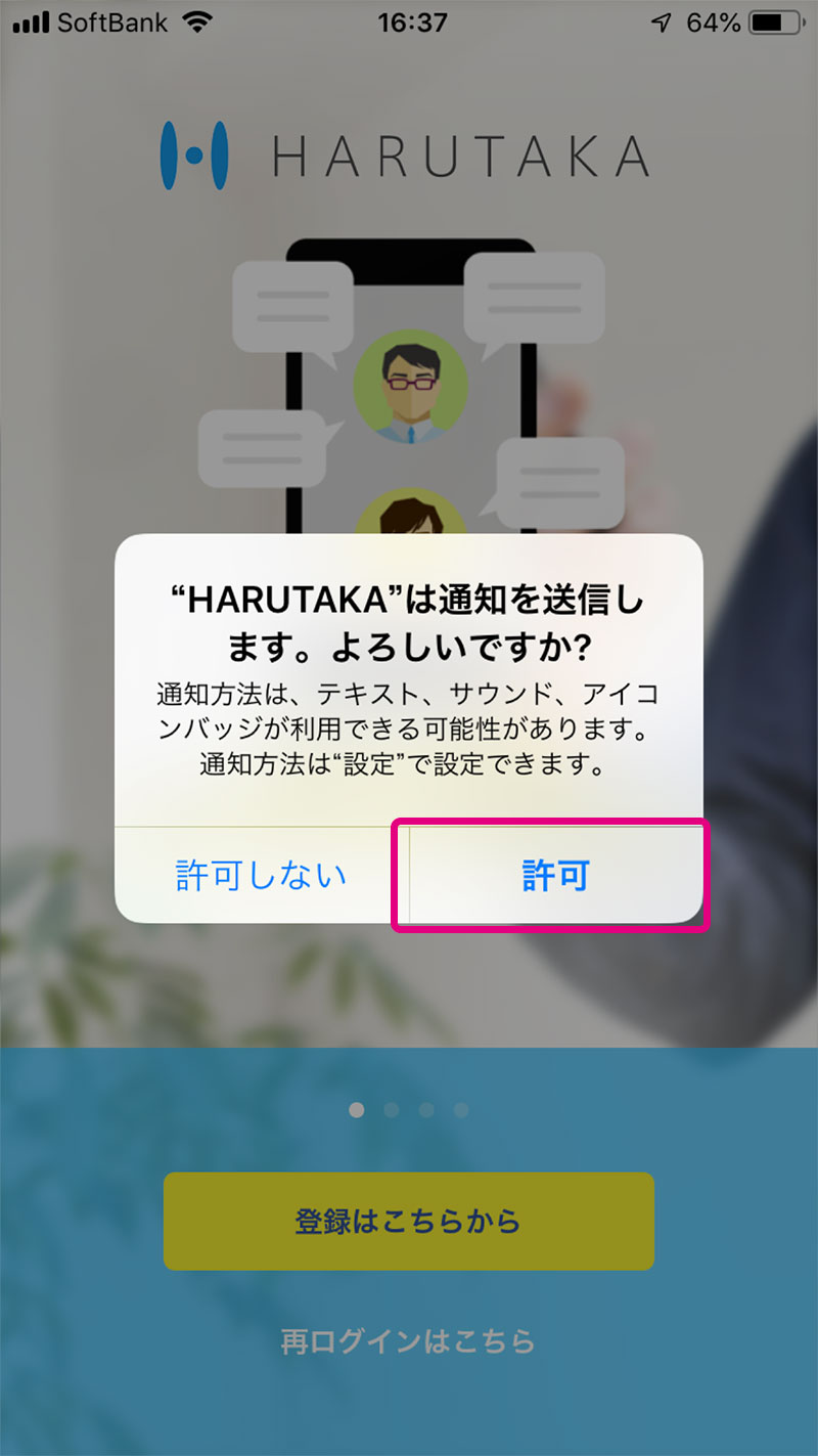 アプリを起動しポップアップの「許可」をクリックします