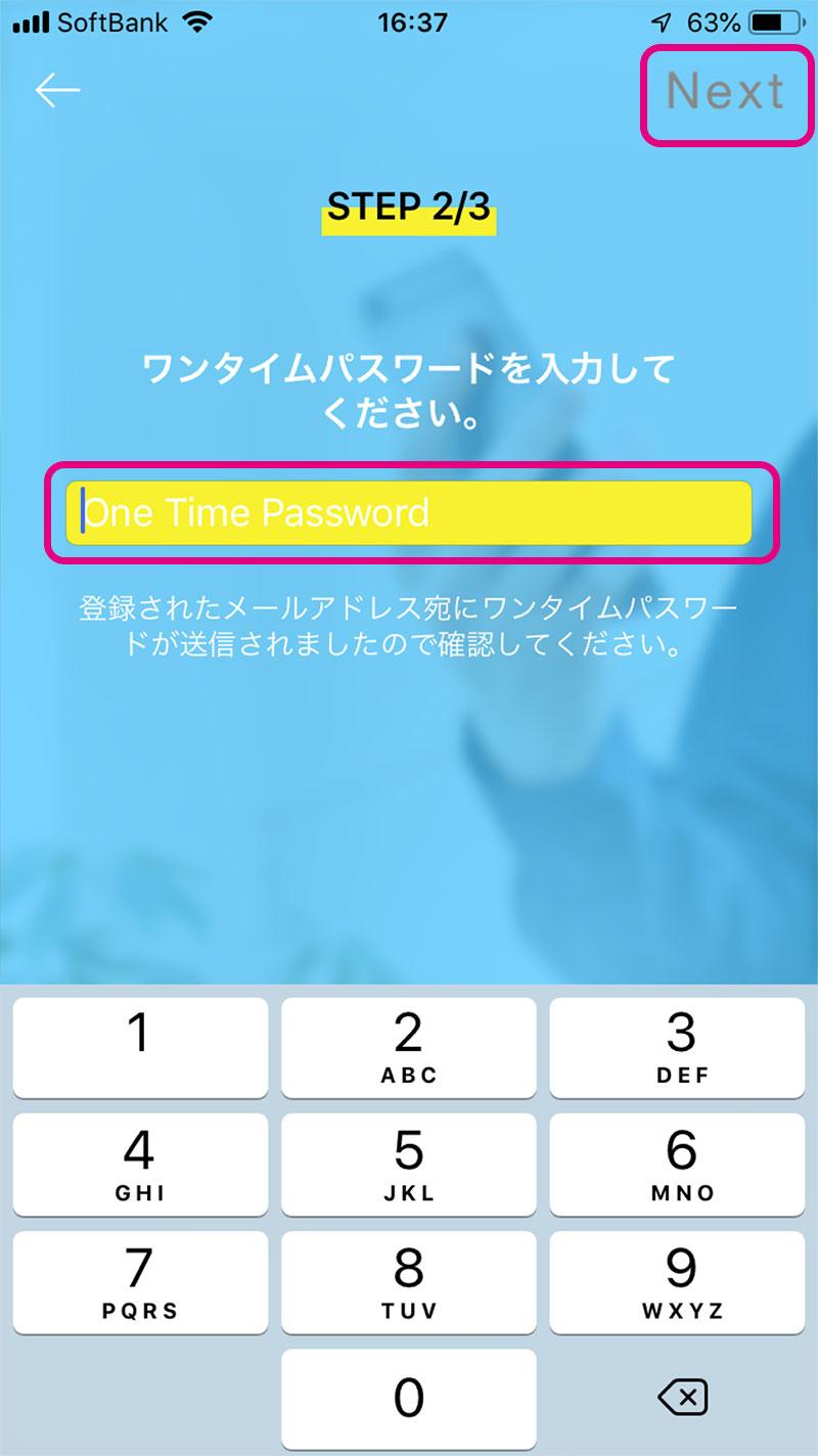 手順4にて、メールで受信した4桁のワンタイムパスワードを右の画面で入力し右上の「Next」をクリックします。