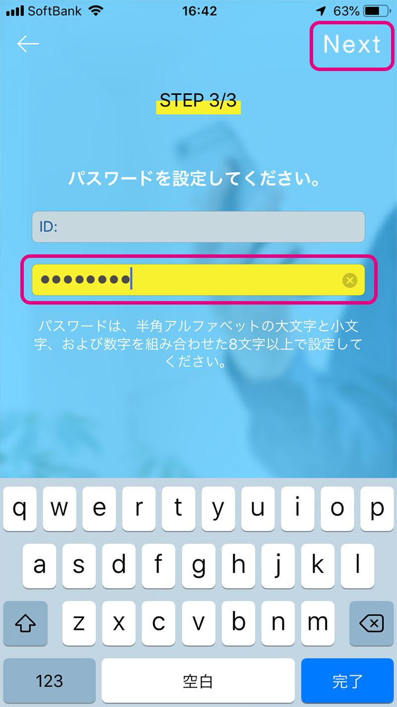 任意のパスワードを設定いただき「Next」をクリックします