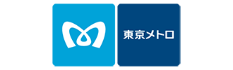 東京地下鉄株式会社様