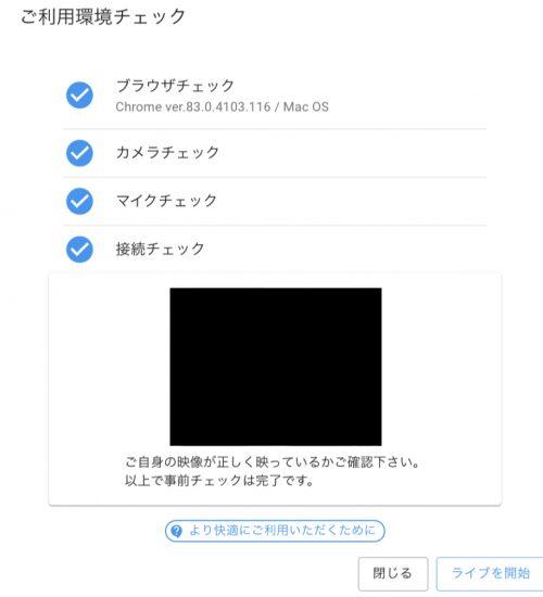 チェック画面 harutaka